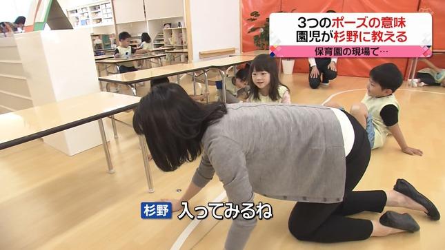 杉野真実 news every 4