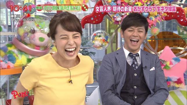 上田まりえ PON! 03