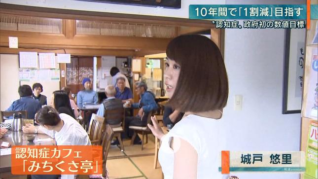 城戸悠里 報道ステーション 7