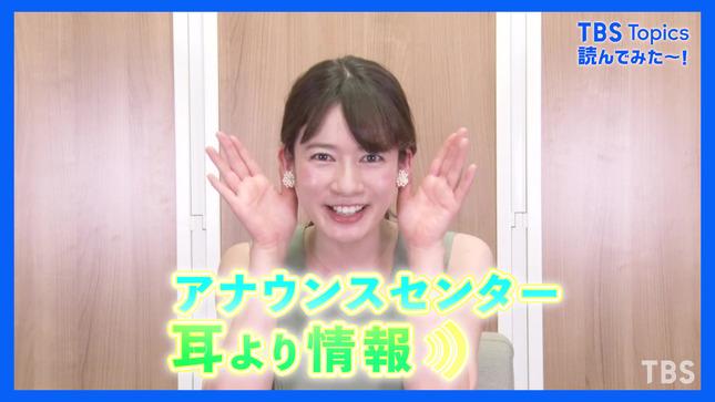 宇内梨沙 TBSトピックス 9