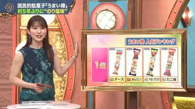 山本里菜 サンデー・ジャポン 12