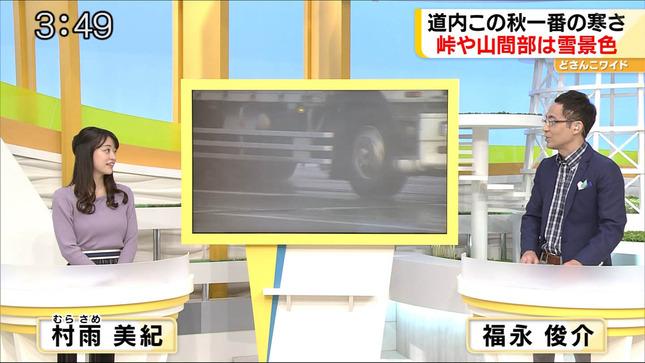 村雨美紀 どさんこワイド179 秋からOAするわよ! 2