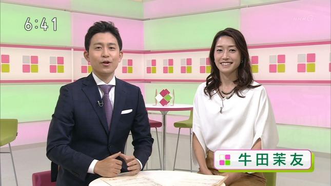 牛田茉友 おはよう日本 1