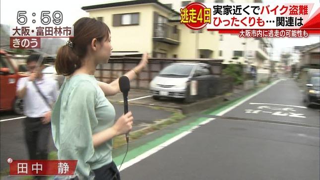 田中静 スーパーJチャンネル 7