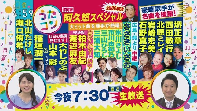 橋本奈穂子 うたコン 14
