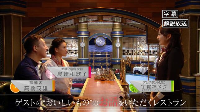 宇賀神メグ 人生最高レストラン 1