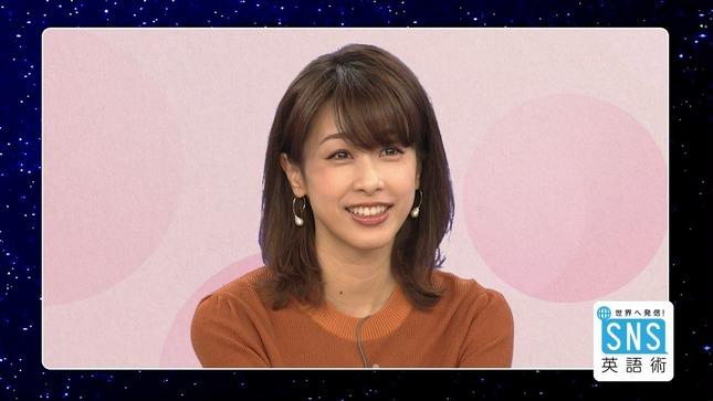 加藤綾子 世界へ発信!SNS英語術 ブラックペアン 1