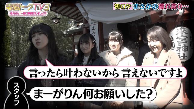 相内優香 電脳トークTV 17