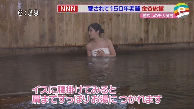 臼井佑奈 news every 静岡 14