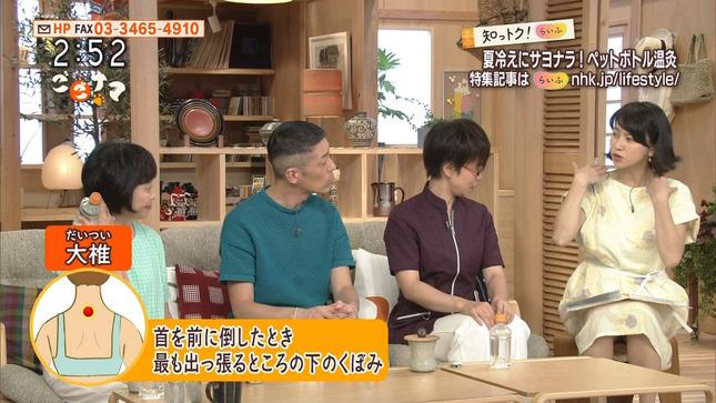 島津有理子 ごごナマ 10