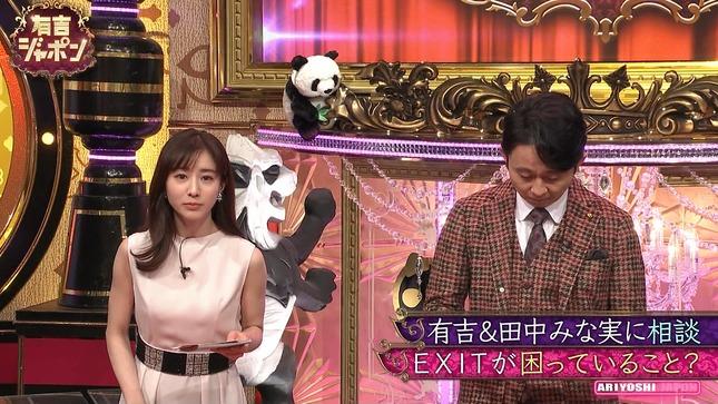田中みな実 有吉ジャポン 3