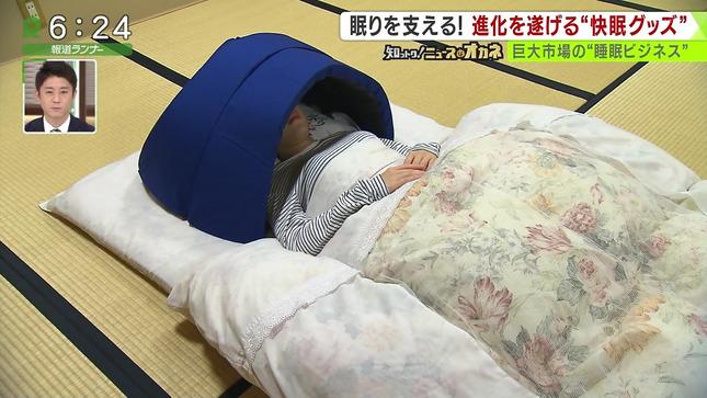 薄田ジュリア 報道ランナー 4