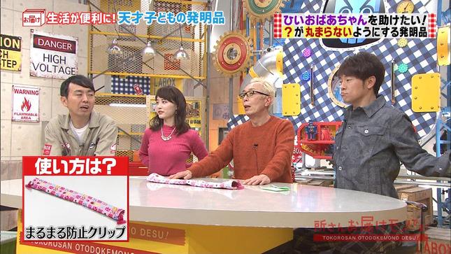 新井恵理那 所さんお届けモノです! 10