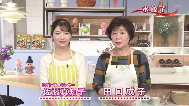 佐藤真知子 ズームイン!!サタデー 目がテン! クッキング 1