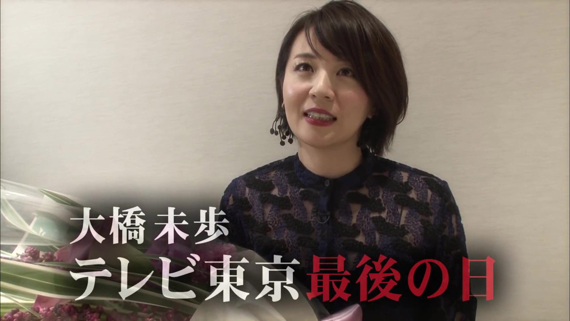 大橋未歩アナ TV東京フィニッシュの日は透け透け衣装☆