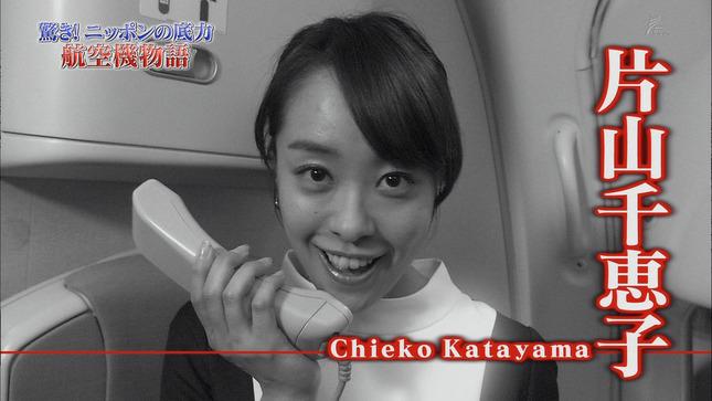 片山千恵子 サキどり↑ 国民アンケートクイズリアル日本人! 13