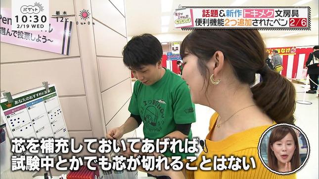 佐藤真知子 バゲット 12