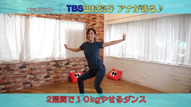 田村真子 スイモクチャンネル 9