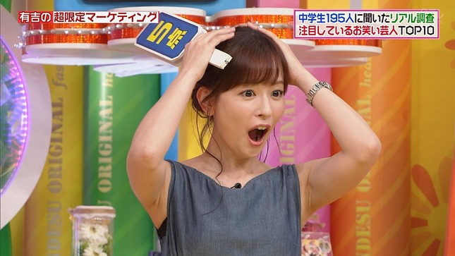 皆藤愛子 ヒルナンデス! 9