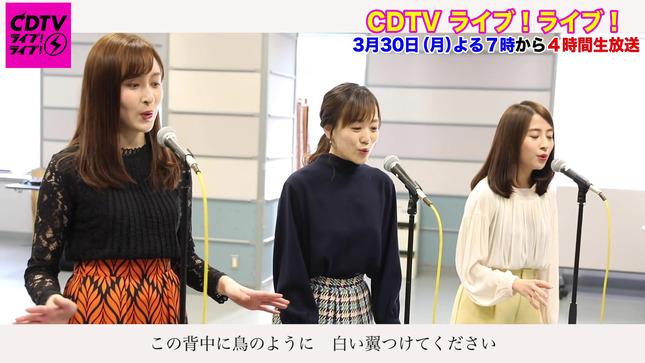 日比麻音子 江藤愛 宇賀神メグ CDTVハモりチャレンジ 13
