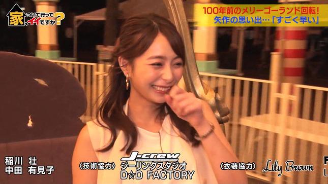 宇垣美里 片渕茜 家ついて行ってイイですか? 6