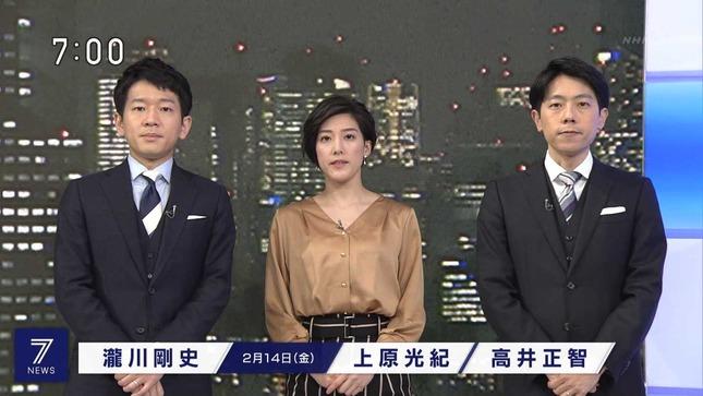 上原光紀 NHKニュース7 首都圏ニュース845 7