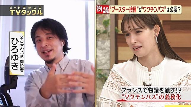 トラウデン直美 TVタックル カウズ東京上陸! 5