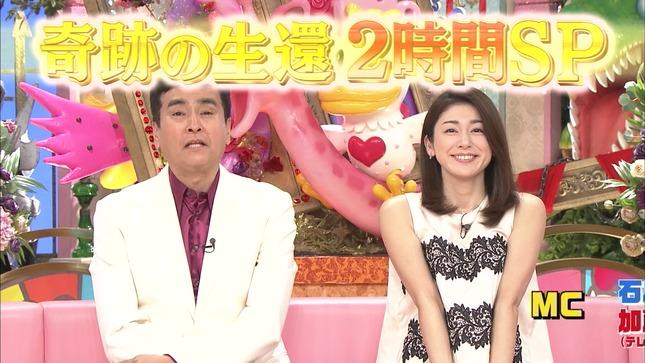 加藤真輝子 スーパーJ トリハダ秘スクープ 2