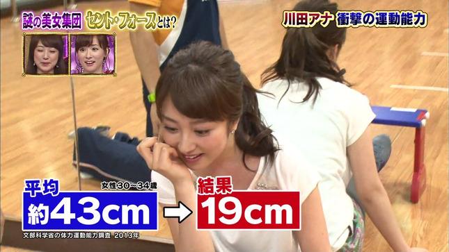川田裕美 今夜くらべてみました 24