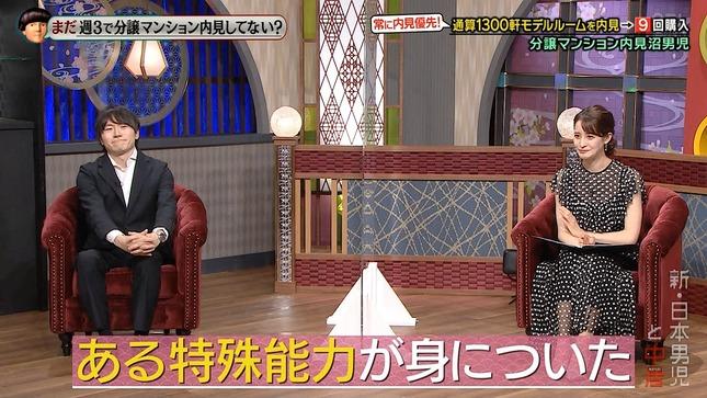 後呂有紗 新・日本男児と中居 5