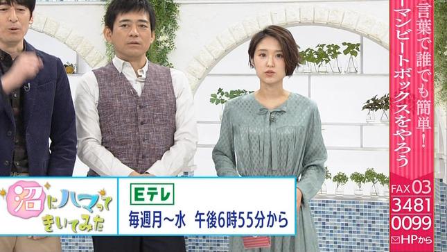 近江友里恵 あさイチ 20