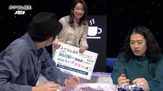 橋詰彩季 おやすみ日本 1