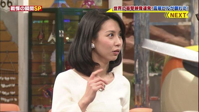 杉野真実 世界まる見え!テレビ特捜部2時間SP 2