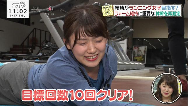 尾崎里紗 バゲット 10