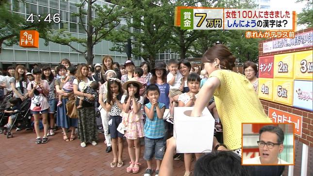 石沢綾子 高橋友理 イチオシ!モーニング 今日ドキッ! 09