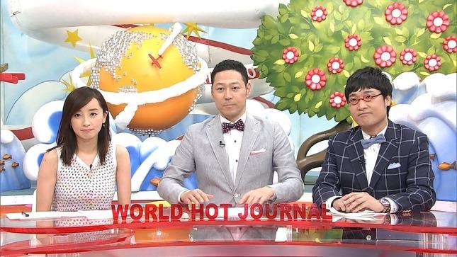西尾由佳理 世界HOTジャーナル 10