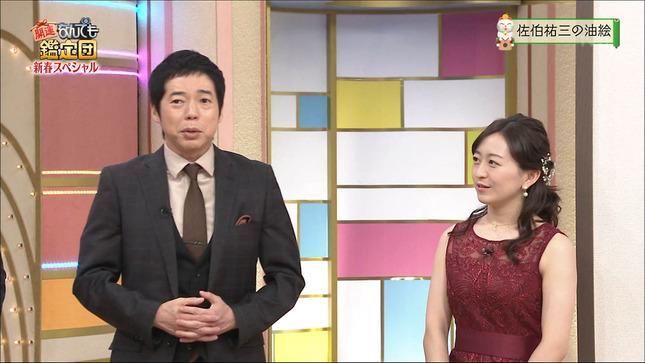 片渕茜 開運!なんでも鑑定団 9