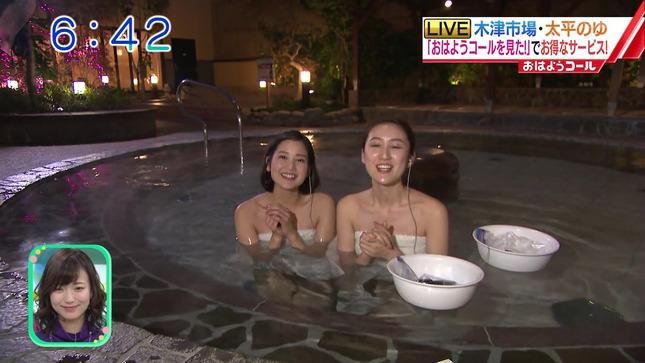 出口亜梨沙 斎藤真美 おはようコールABC 9