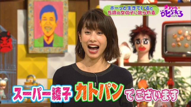 加藤綾子 チコちゃんに叱られる! 2
