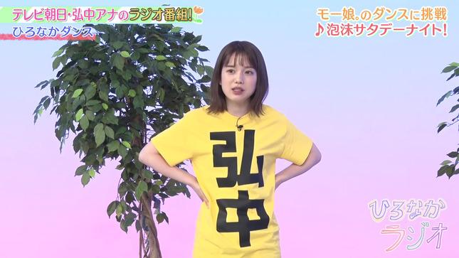 弘中綾香 ひろなかラジオ 11