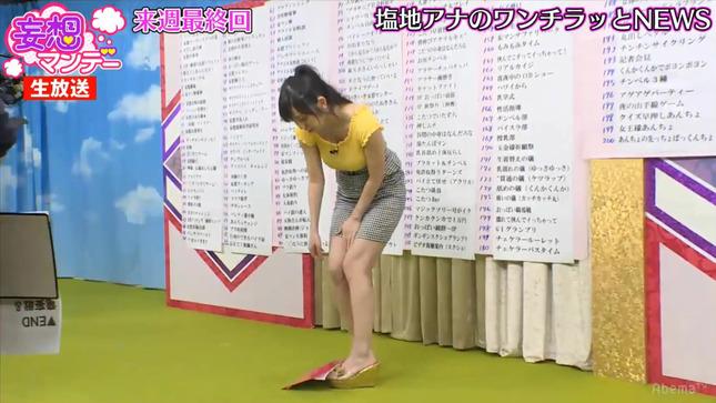 塩地美澄 妄想マンデー 35