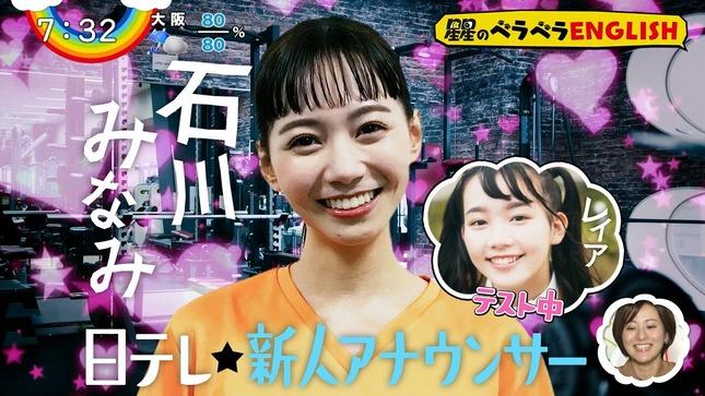 石川みなみ ZIP! 7