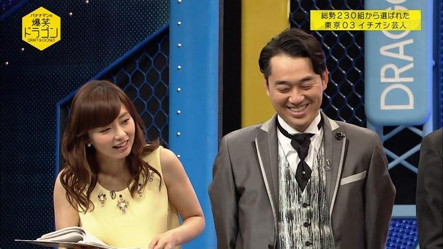 伊藤綾子 バナナマンの爆笑ドラゴン 07