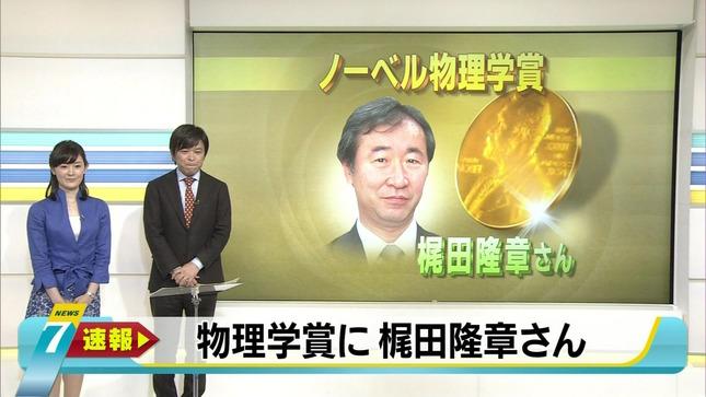 松村正代 首都圏ニュース845 ニュース7 01