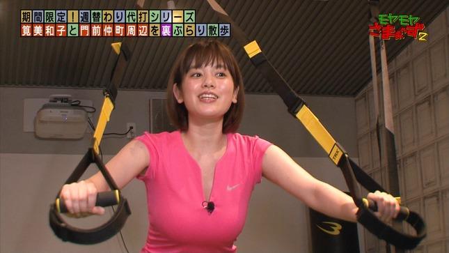 筧美和子 モヤモヤさまぁ~ず2 9
