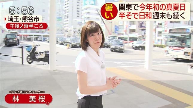 林美桜 スーパーJチャンネル 今夜のテレ朝 2