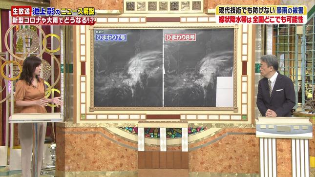宇賀なつみ 池上彰のニュースそうだったのか!! 4