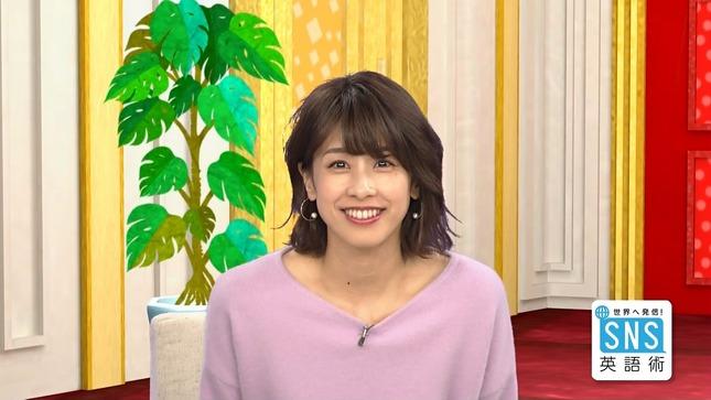 加藤綾子 運命のクロスヒストリー 世界へ発信!SNS英語術 11