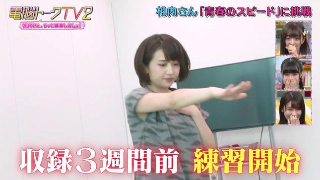 電脳トークTV2~相内さん、もっと青春しましょ! 10
