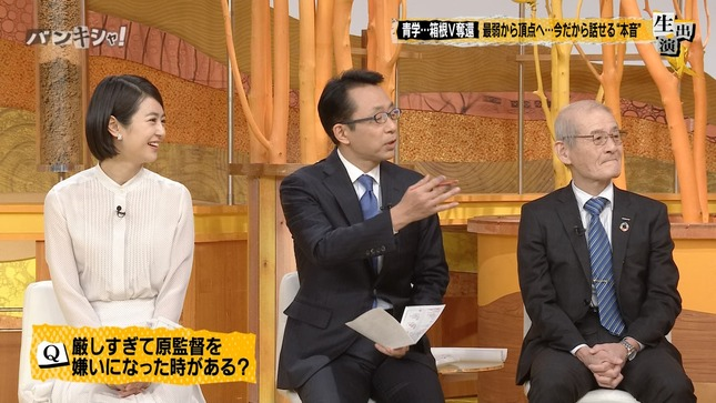 夏目三久 真相報道バンキシャ! 5